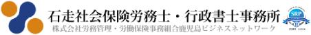 石走社会保険労務士・行政書士事務所
